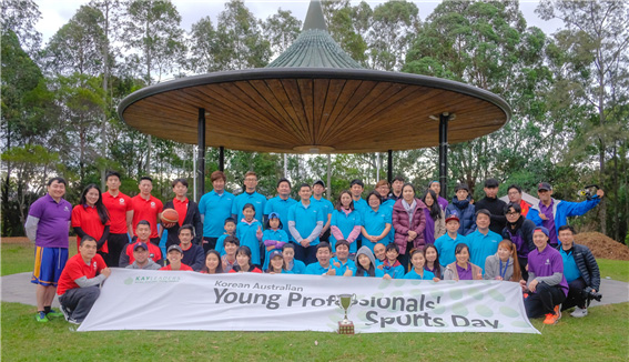 2018 Korean Australian Young Professionals' Sports Day 참가자 단체사진 – 출처 : Korean Australian Young Leaders 제공