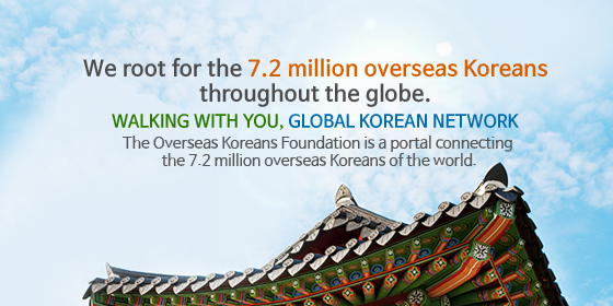 We root for the 7.2 million overseas Koreans throughout the globe. WALKING WITH YOU, GLOBAL KOREAN NETWORK. The Overseas Koreans Foundation is a portal connection the 7.2 million overseas Koreans of the world.
